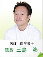 理事長 医学博士 三島