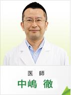 医師 中嶋