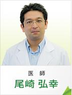 医師 尾崎