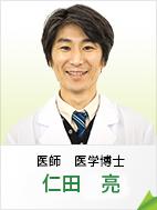 医師 医学博士 仁田