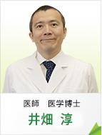 医師 医学博士 井畑