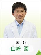 医師  山﨑