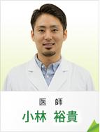 医師 小林