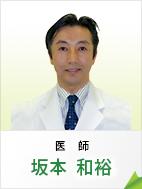 医師 坂本