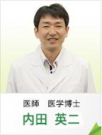 医師 内田