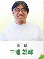 医師  三浦