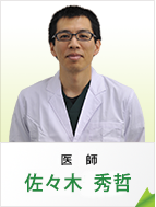 医師 佐々木
